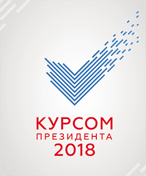 курсом президента 2018