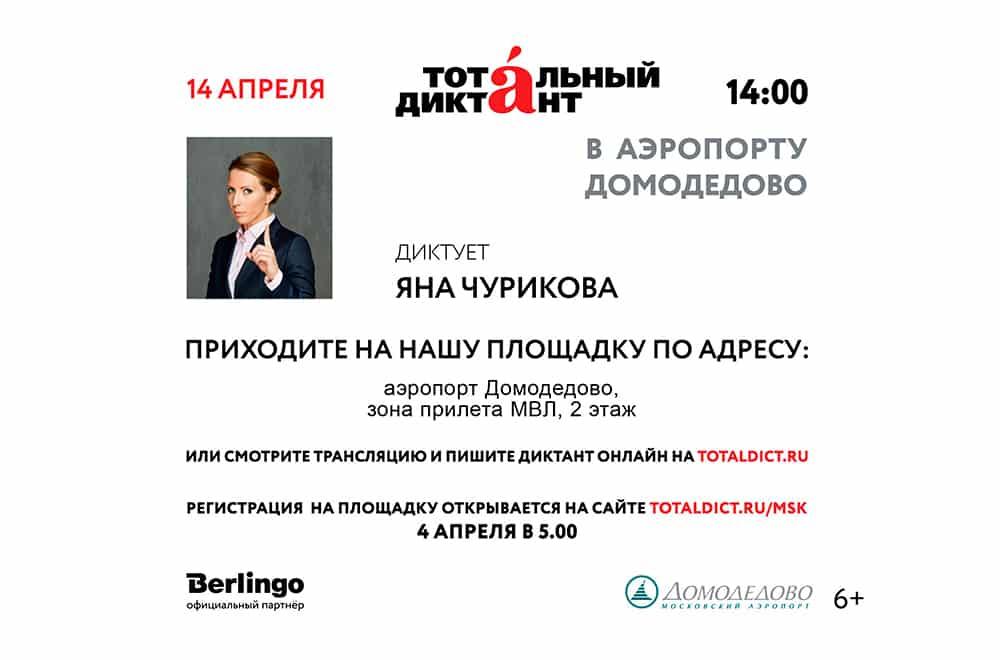 тотальный диктант в аэропорту Домодедово