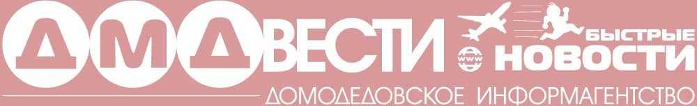 модедовское информагентство | вечер