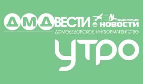 быстрые новости домодедовское информагентство | утро
