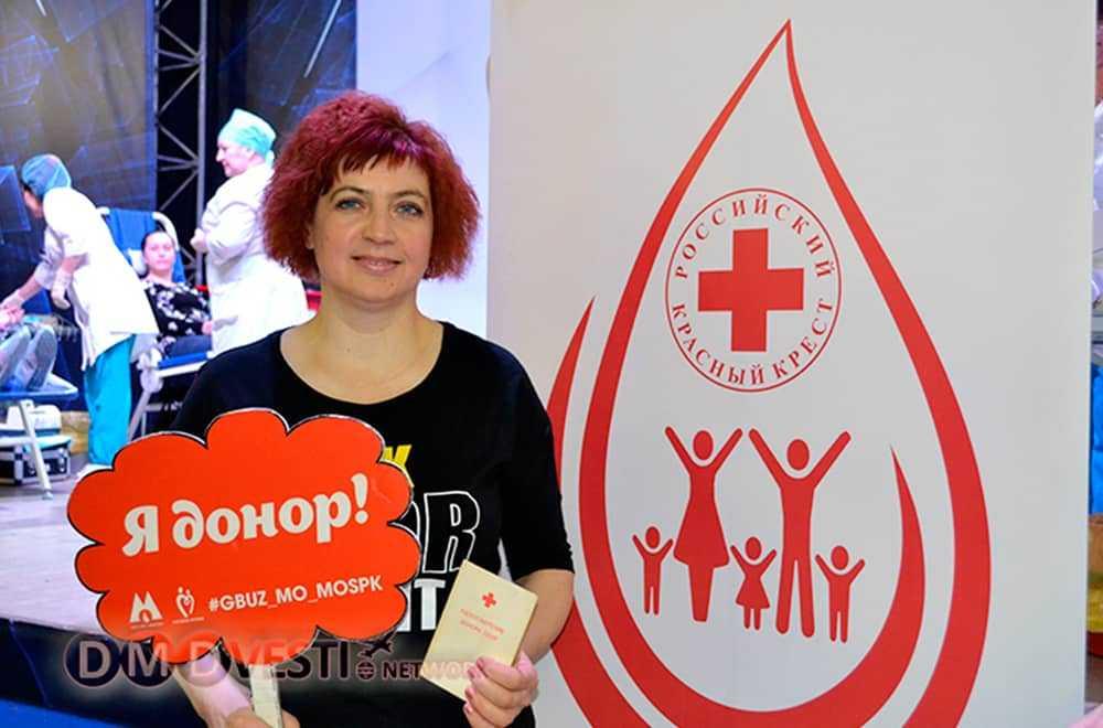 Жители Домодедово приняли участие в акции Я твой донор