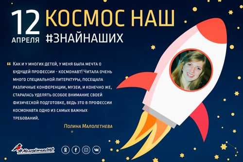 всероссийская акция космос наш