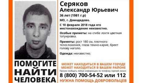Пропал Серяков Александр Юрьевич 36 лет Домодедово