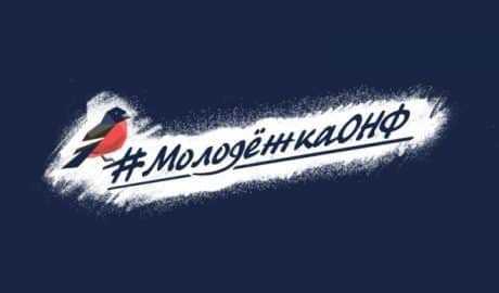 логотип #МолодёжкаОНФ молодёжкаонф