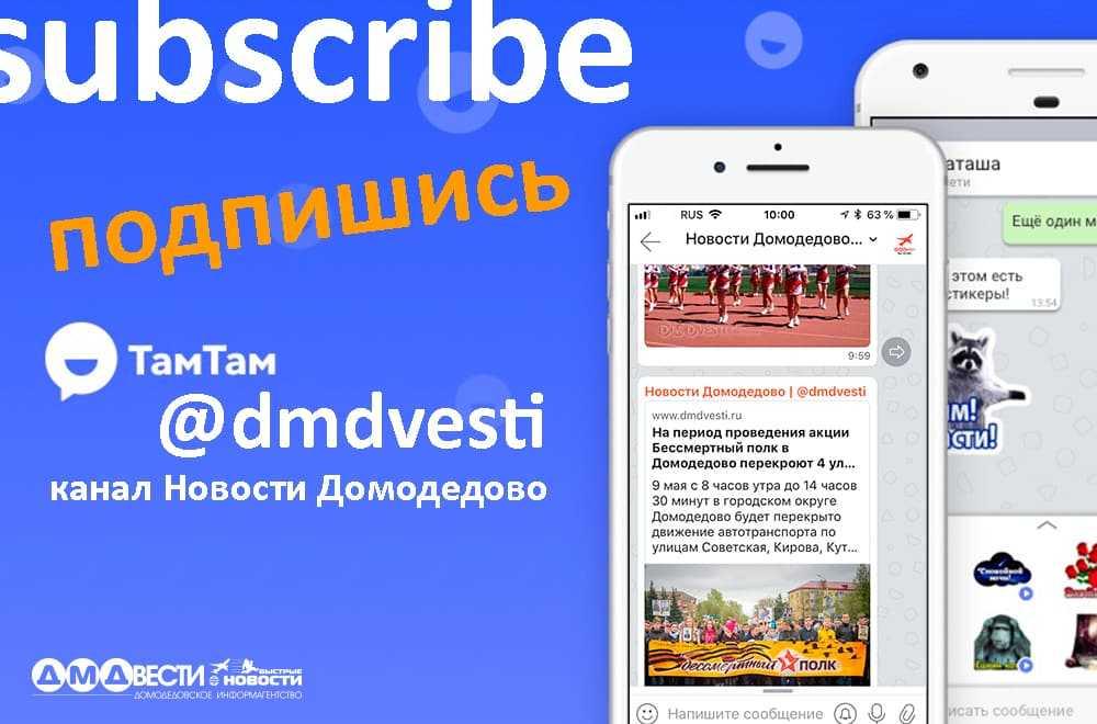 Подписывайтесь на наш канал Новости Домодедово в мессенджере©TamTam | ДМДВЕСТИ