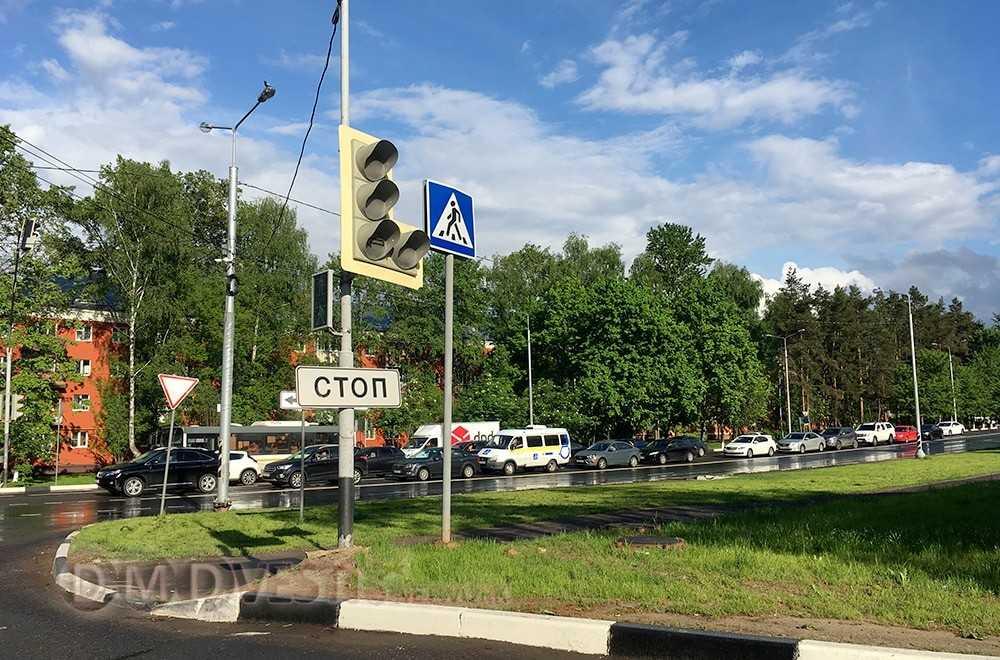 город домодедово светофор