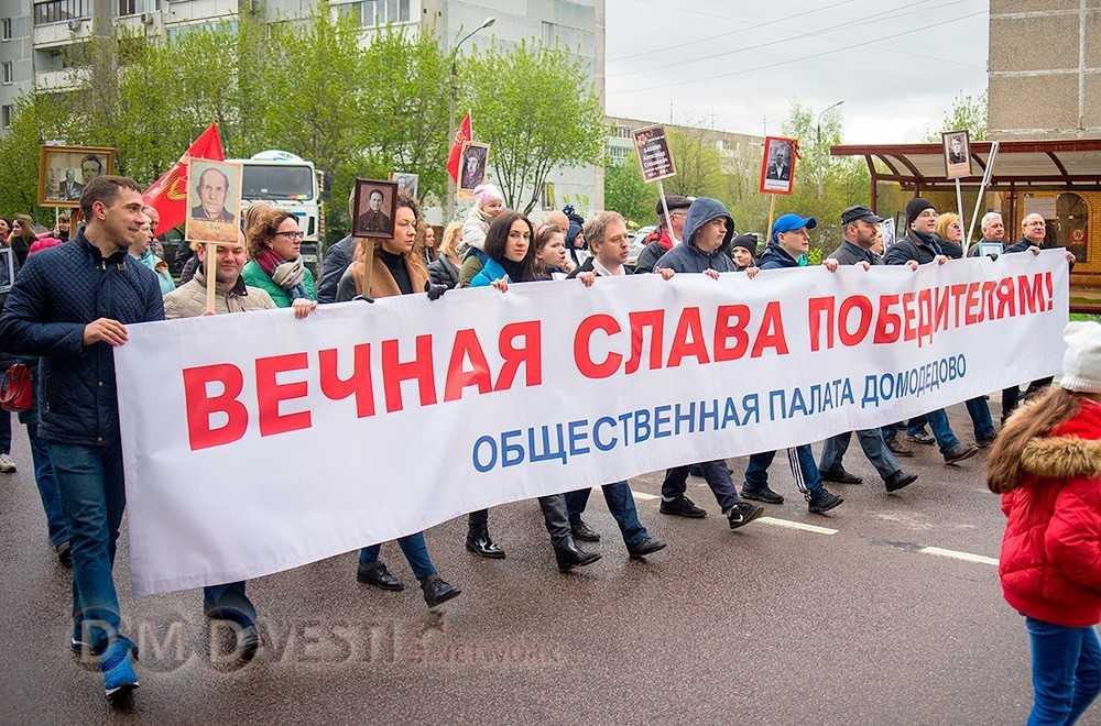 На период проведения акции Бессмертный полк в Домодедово перекроют 4 улицы