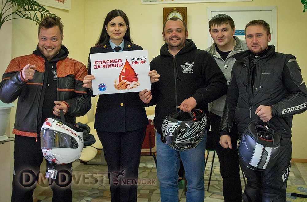 В Домодедово 12 мая состоится акция Автомотодонор