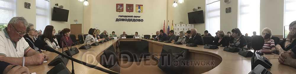 В администрации Домодедово прошло совещание общественных организаций