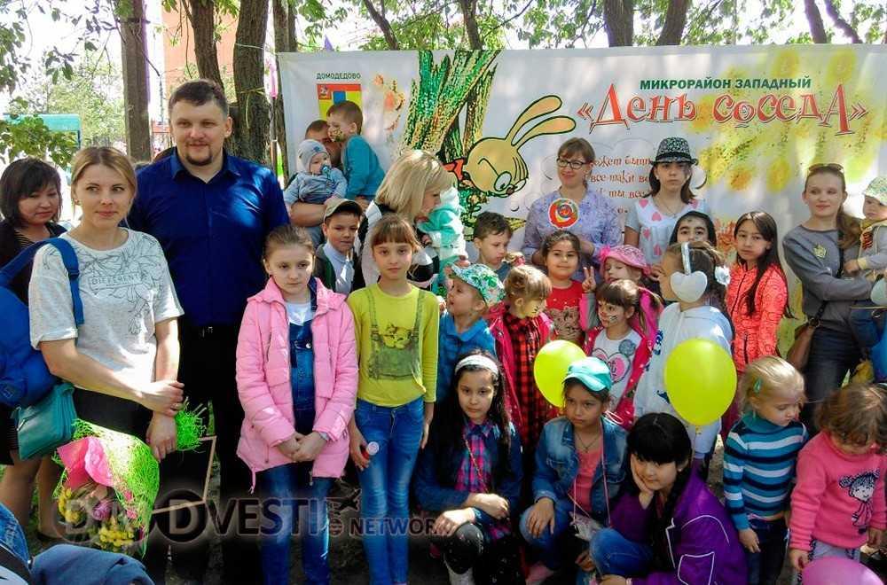 В Домодедово будут праздновать День Соседей четыре дня