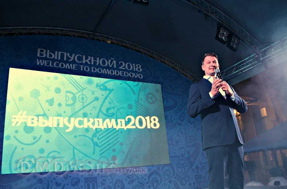 Больше 700 выпускников Домодедово стали гостями выпускного бала