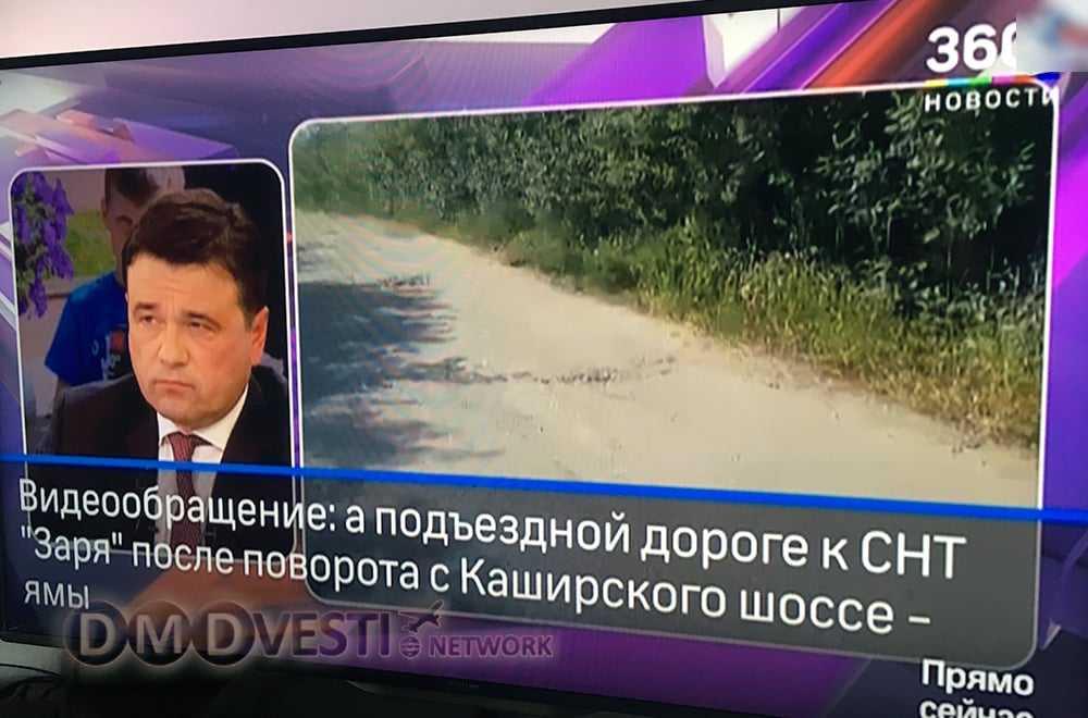 Дорогу к СНТ Заря в Домодедово приведут в порядок не позже сентября 2018