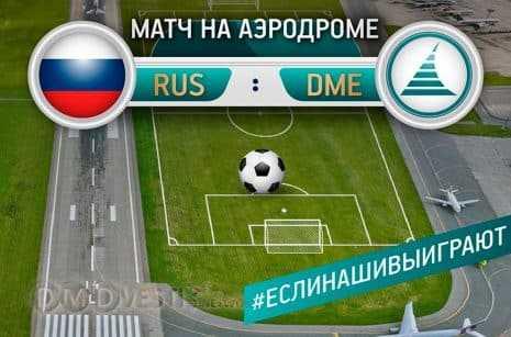 Сборные по футболу аэропорта Домодедово против России?
