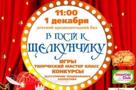 Кинотеатр Матрица Домодедово приглашает на бал «В гости к Щелкунчику»