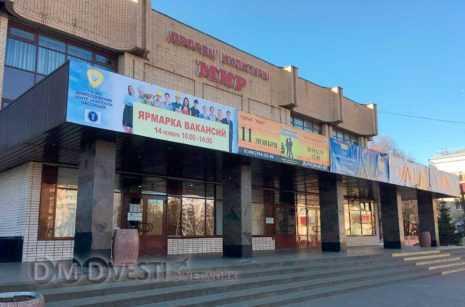 Крупнейшие работодатели Домодедово примут участие в городской ярмарке вакансий