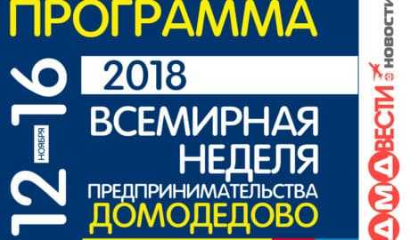 Новости домодедово домодедовсоке информагентство Программа Всемирной недели предпринимательства ВНП-2018 Домодедово