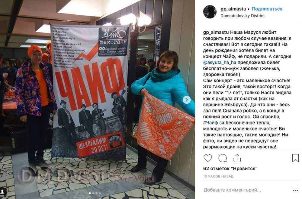В Домодедово - ЧАЙФ…это было великолепно