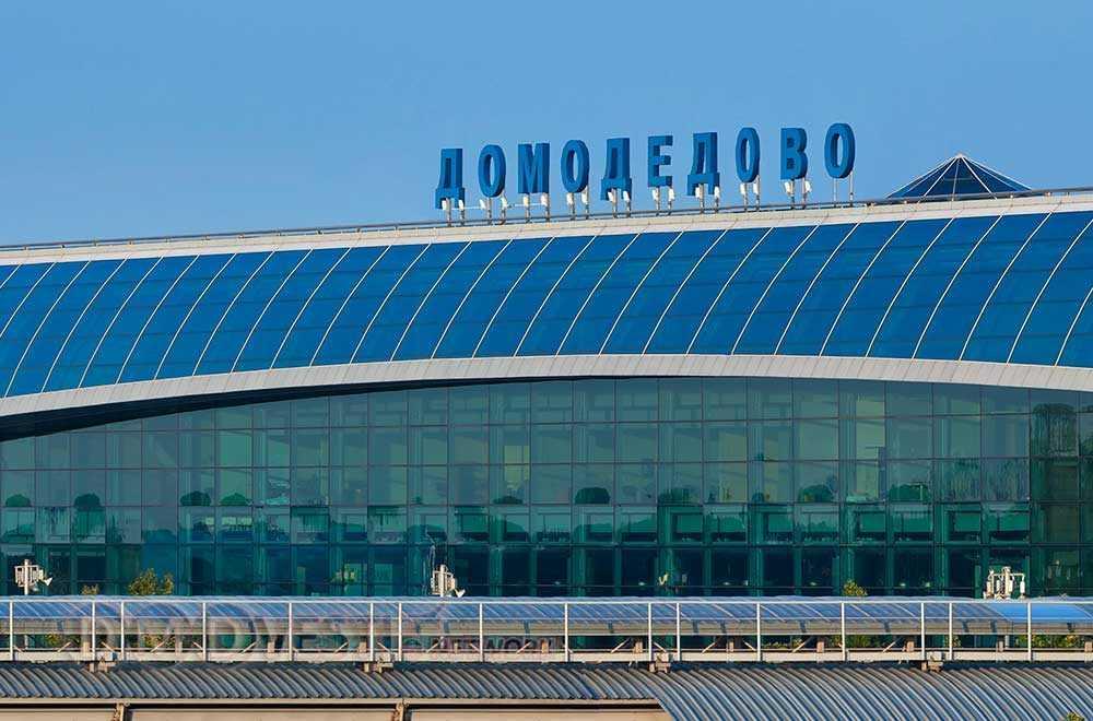 аэропорту домодедово присвоили имя