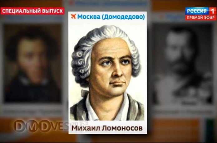 аэропорту домодедово присвоили имя Михаила Ломоносова