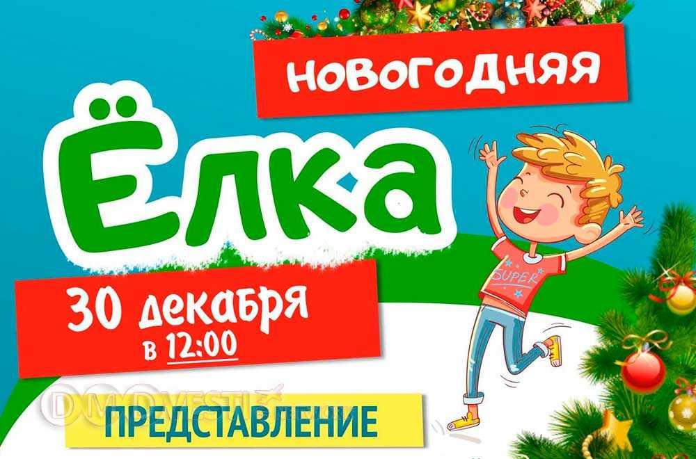 Кинотеатр Матрица Домодедово приглашает на Новогодний праздник 2019