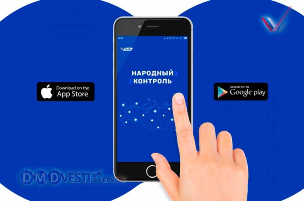 ОНФ: Народный контроль в твоём смартфоне