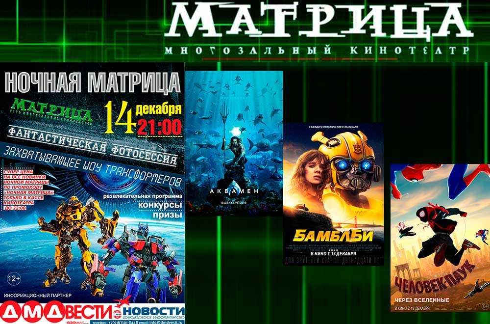 Ночная Матрица в Домодедово время героев приключений и крутых тачек