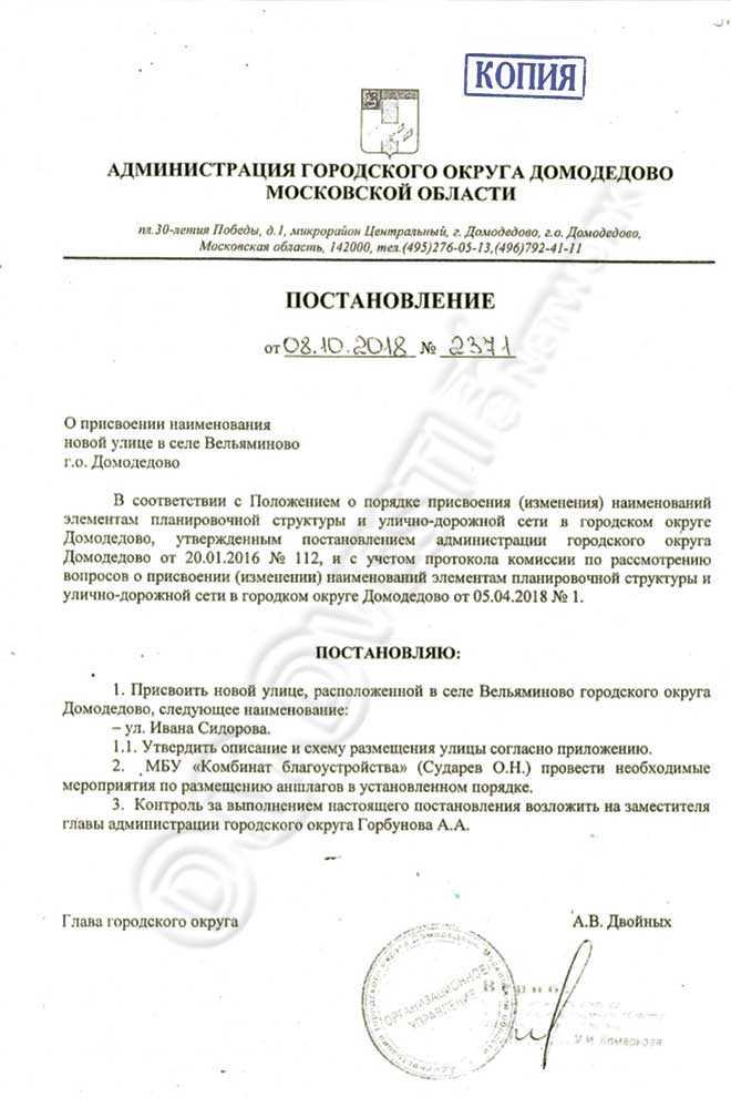 Новая улица в Домодедово названа именем Ивана Сидорова
