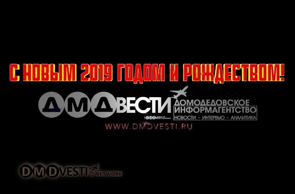 С Новым 2019 годом, Домодедово!