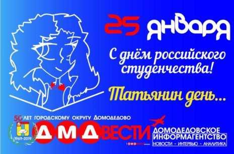 Домодедовское информагентство поздравляет студентов и Татьян с праздником