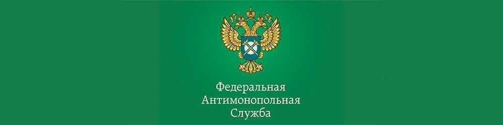 логотип рубрики ФАС