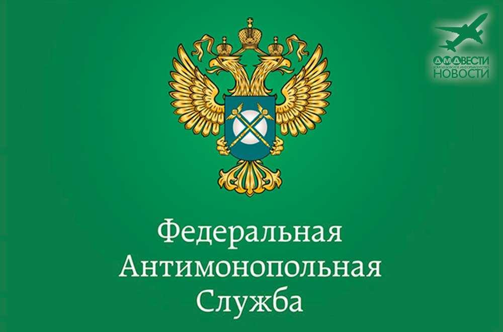 логотип ФАС Домодедовское информагентство