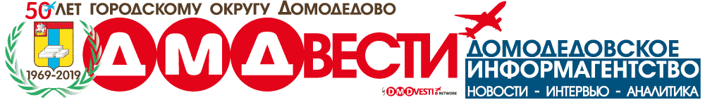 Домодедовское информагентство | ДМДВести