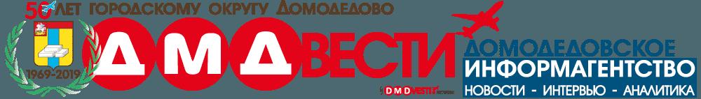 рубрика 50 лет городскому округу домодедово
