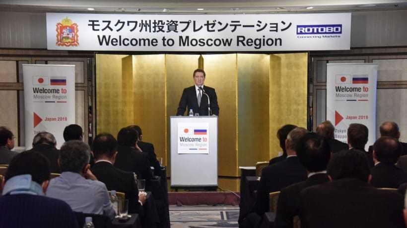 Хромов провел презентацию инвестиционного потенциала Подмосковья на роуд-шоу в Японии