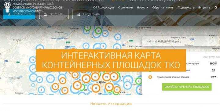 Интерактивная карта пунктов сбора отходов появилась в Подмосковье
