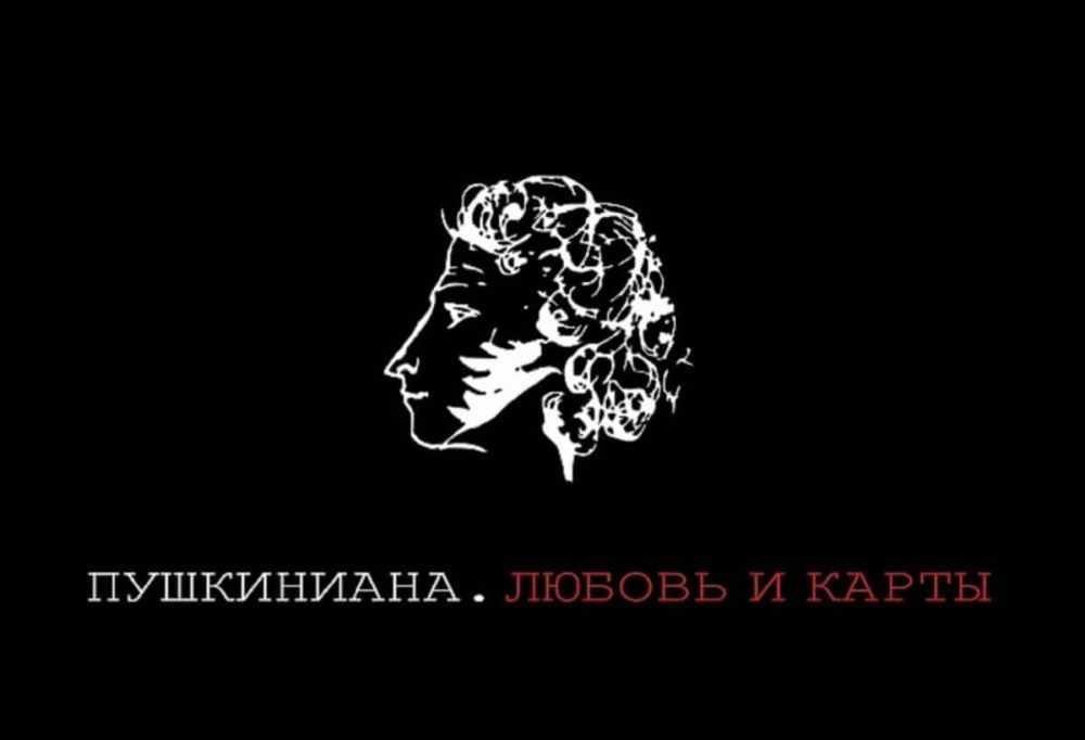 Любовь Казарновская сыграет в спектакле Волковского театра по текстам А. Пушкина