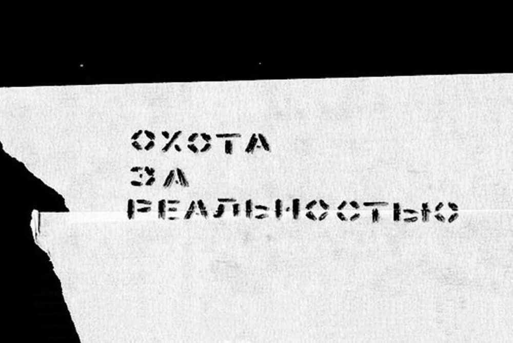 Театр.doc проведет первую без Греминой и Угарова «Охоту за реальностью»