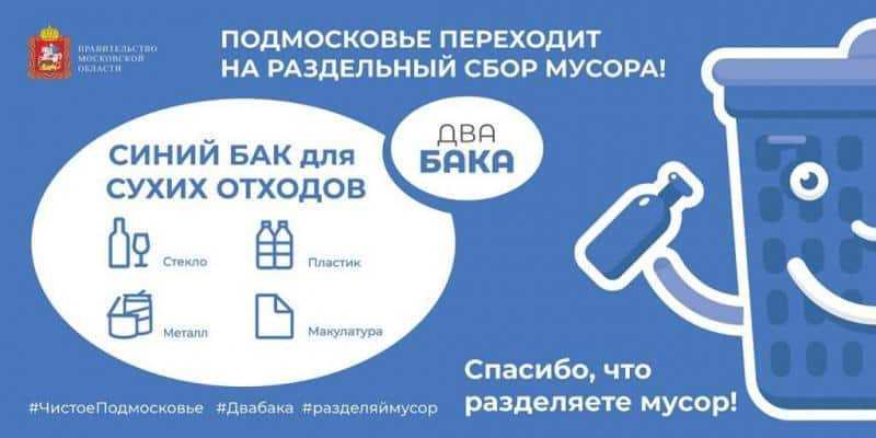 В Домодедово пройдет День разъяснений порядка формирования тарифов за вывоз твердых коммунальных отходов