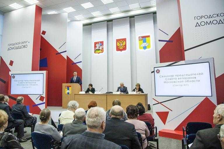 В Домодедово состоялся выездной семинар для председателей ветеранских организаций Московской области