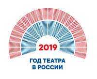 логотип #годтеатра2019