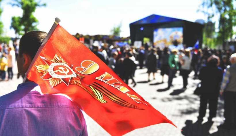 Флаг 9 мая День Победы