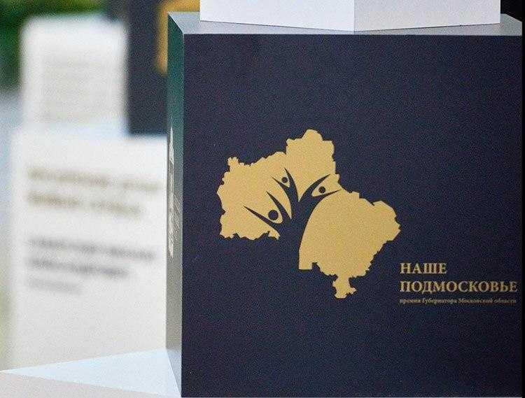 Более 10 000 проектов подали жители региона в рамках конкурса на соискание ежегодных премий Губернатора Московской области «Наше Подмосковье»
