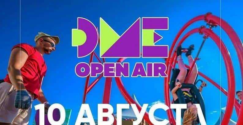 Масштабное мероприятие на открытом воздухе - DME OPEN AIR!
