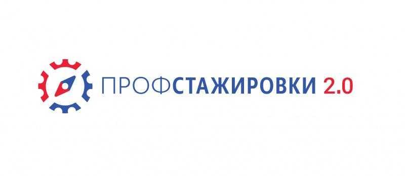 Подмосковных работодателей приглашают стать партнерами проекта «Профстажировка»