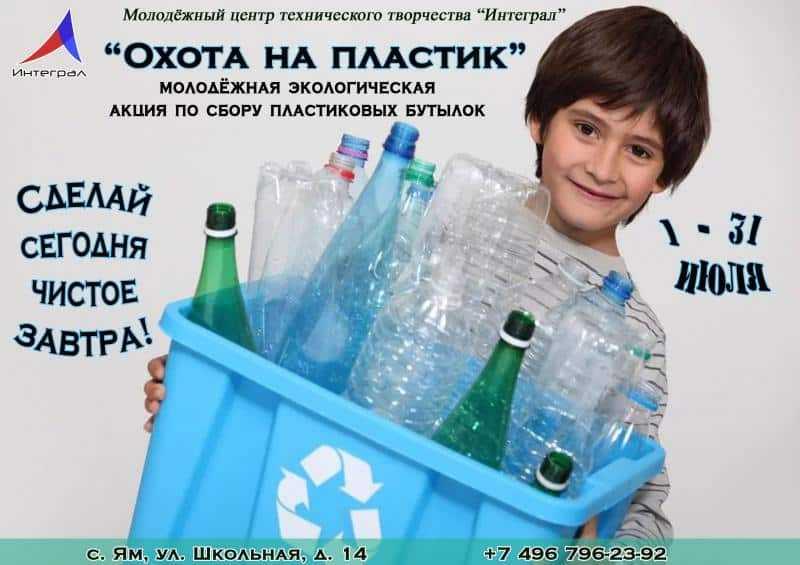 В Молодёжном центре технического творчества «Интеграл» стартовала акция «Охота на пластик»