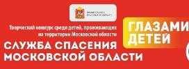 В Подмосковье стартовал творческий конкурс «Служба спасения Московской области глазами детей»
