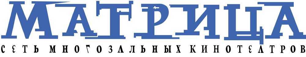 логотип кинотеатра матрица домодедово
