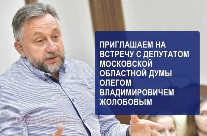 ТПП Домодедово приглашает на встречу с депутатом Олегом Жолобовым