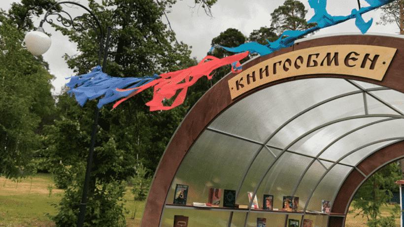 Четырнадцать пунктов обмена книгами откроют в парках Подмосковья в 2019 году