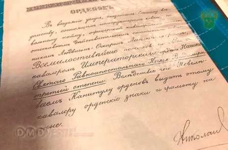 Домодедовские таможенники оформили возвращение на родину исторических документов